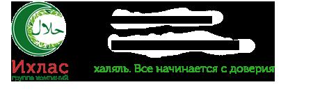 ООО «Ихлас» — халяль оптом и в розницу в Екатеринбурге, Свердловской области, ХМАО и ЯНАО. Мясо, куры, колбасы, баранина, пельмени и другие продукты.